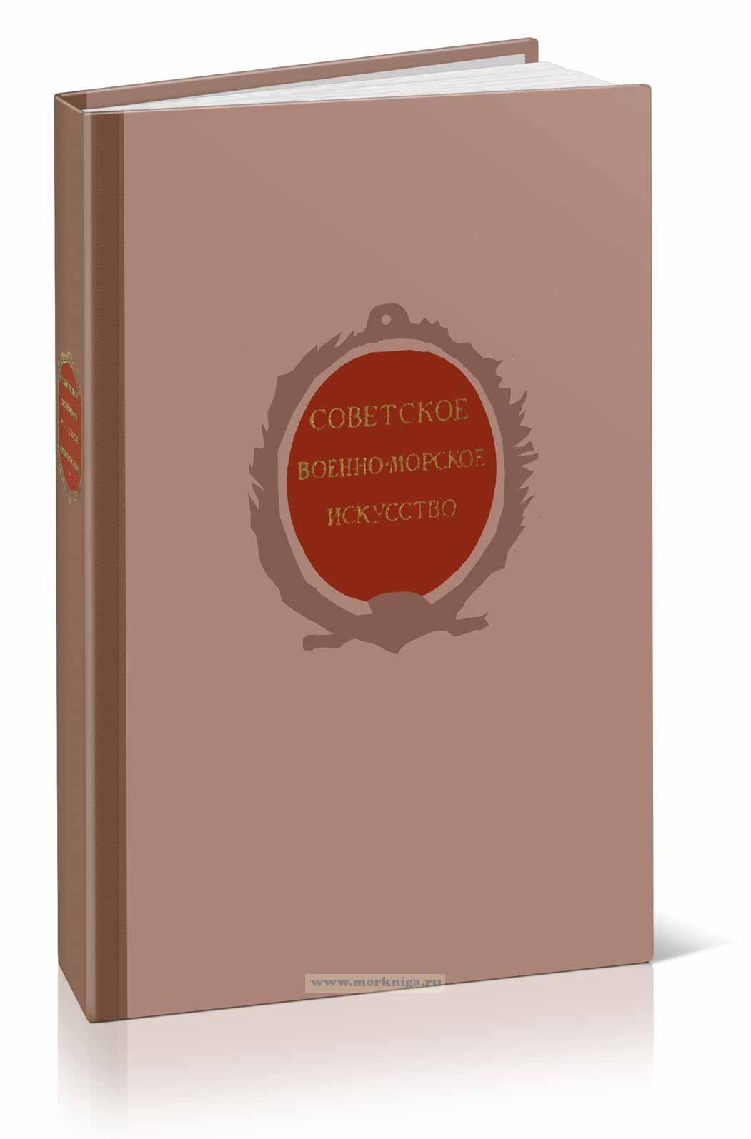 Советское военно-морское искусство. Сборник статей