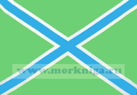 Флаг Морчастей погранвойск ФСБ РФ (12 х18 см)
