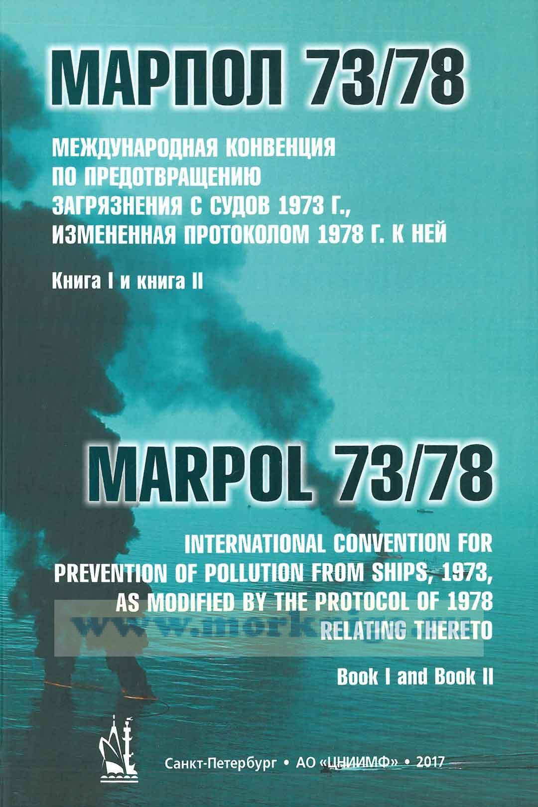 Международная Конвенция по предотвращению загрязнения с судов 1973 г., измененная протоколом 1978 г. к ней (МАРПОЛ-73/78). International Convention for Prevention of Pollution from Ships,1973, as Modified by the Protocol of 1978 relating thereto (MARPOL 7. Книга I, II