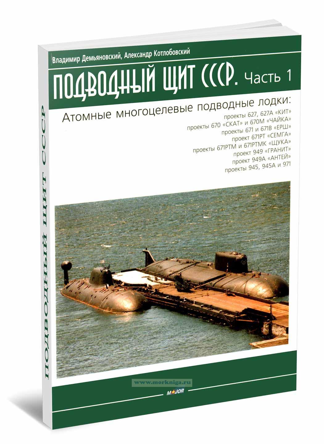 Подводный щит СССР. Часть 1