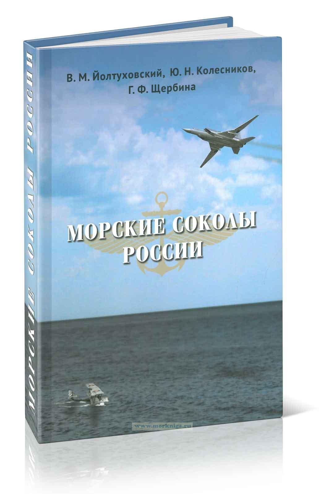 Морские соколы России