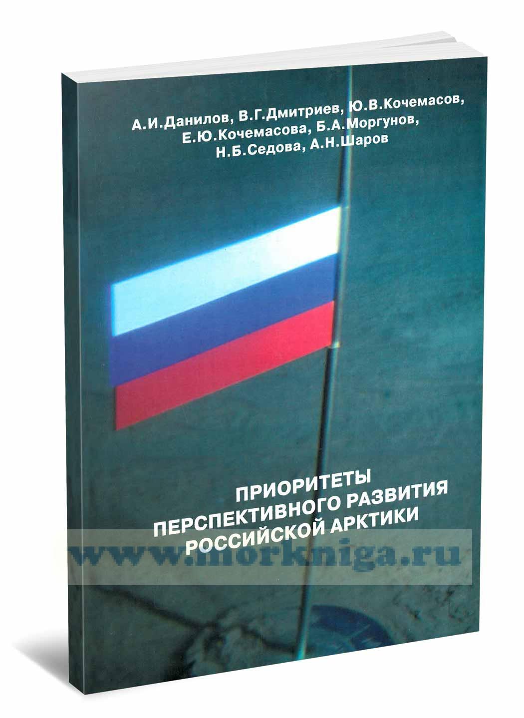 Приоритеты перспективного развития российской Арктики