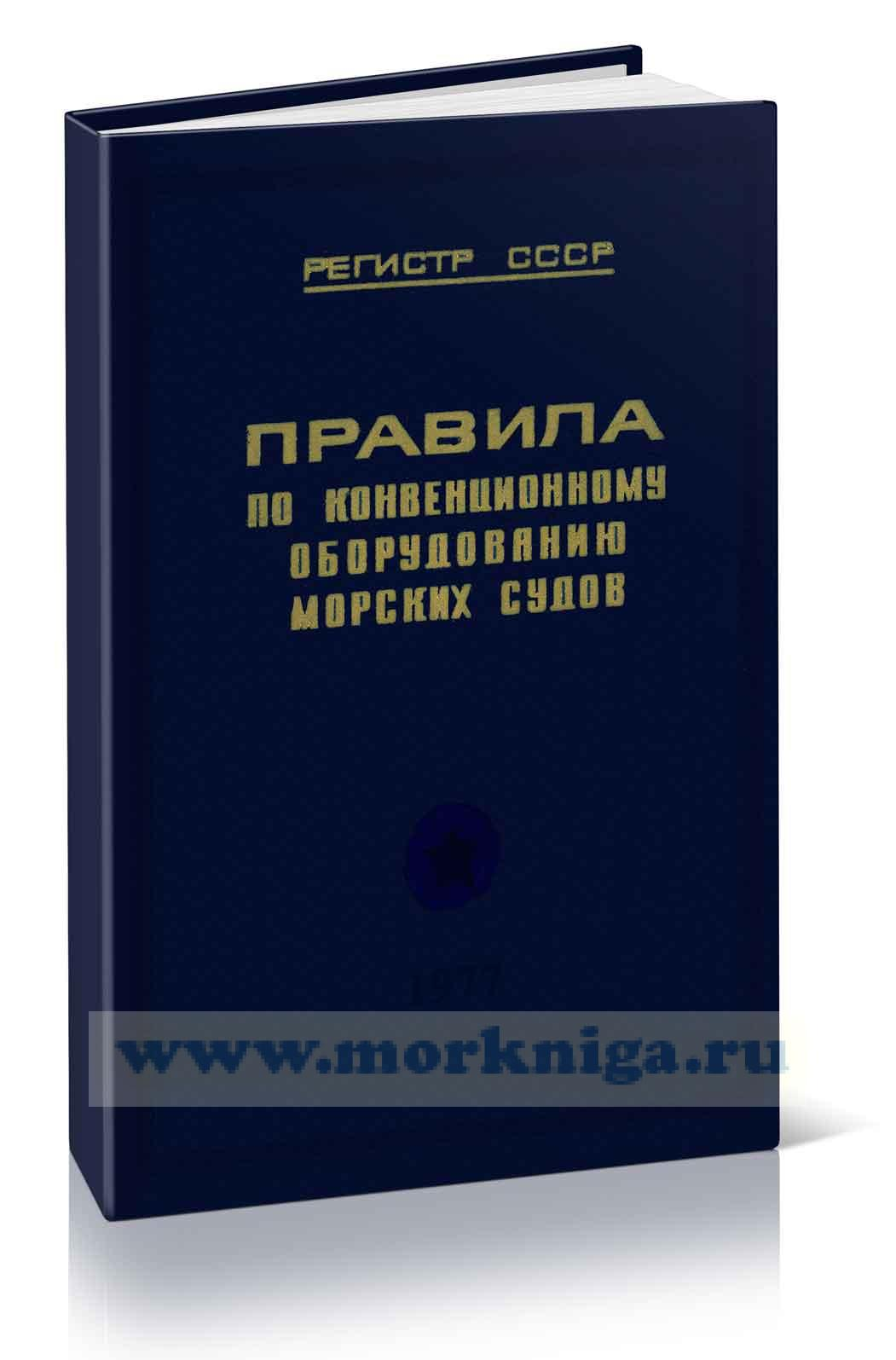 Правила по конвенционному оборудованию морских судов