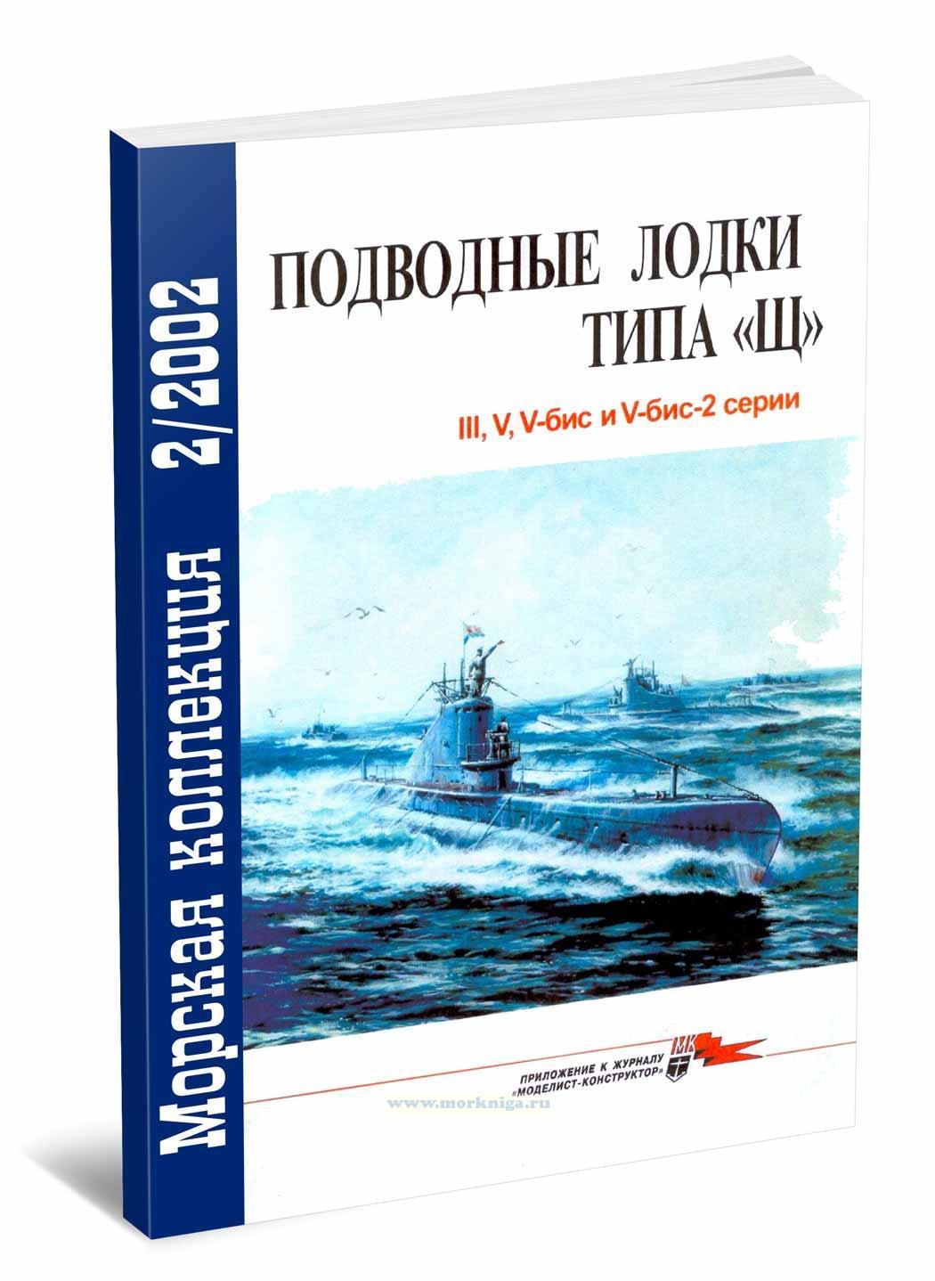 Подводные лодки типа «Щ» III, V, V-бис и V-бис - 2 серия. Морская коллекция №2 (2002)