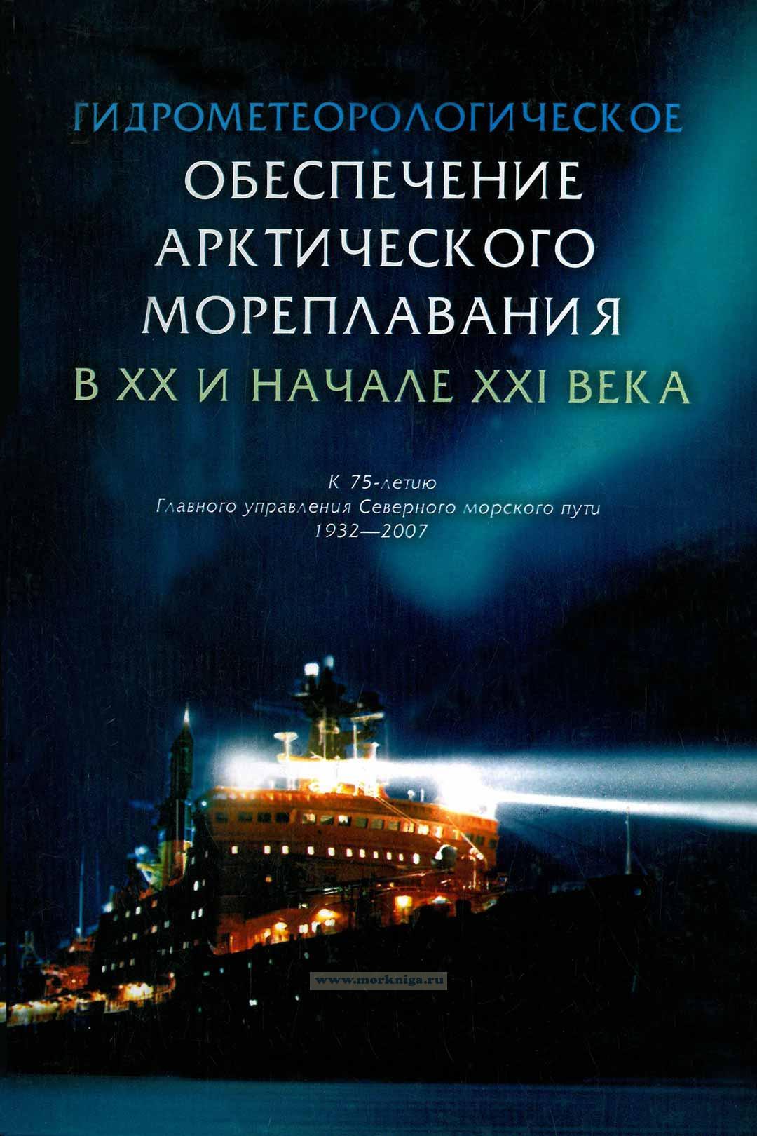 Гидрометеорологическое обеспечение арктического мореплавания в XX и начале XXI века