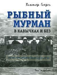 Рыбный мурман в кавычках и без. В 2-х томах