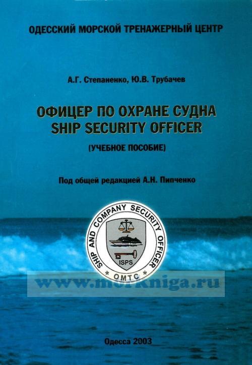 Офицер по охране судна. Ship security officer
