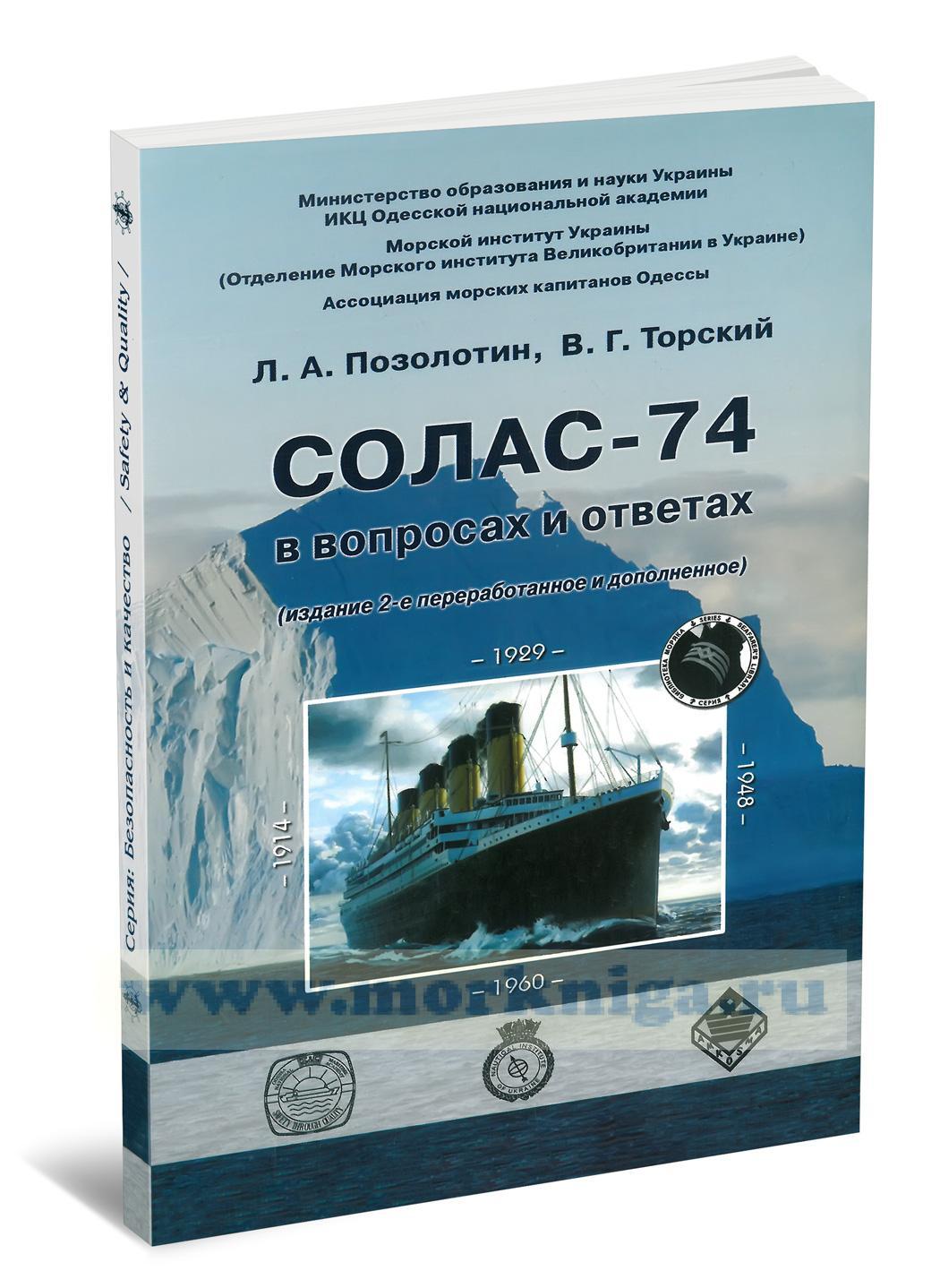 СОЛАС-74 в вопросах и ответах (2-е издание, переработанное и дополненное)