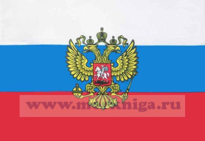 Флаг РФ сувенирный (12 х 18 см) с гербом
