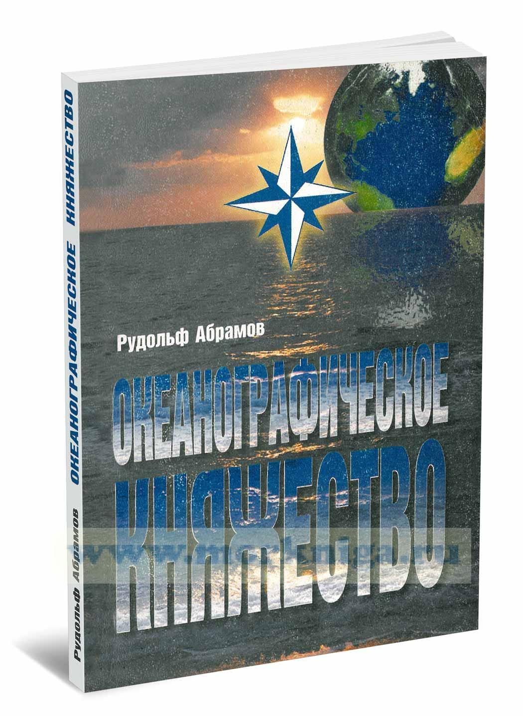 Океанографическое княжество