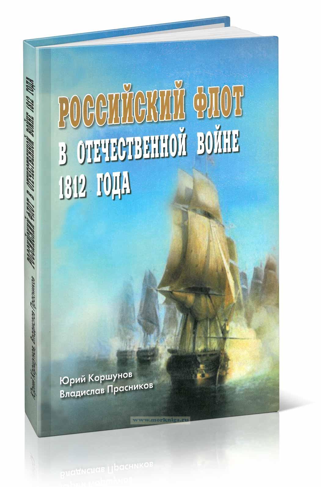 Российский флот в Отечественной войне 1812 года