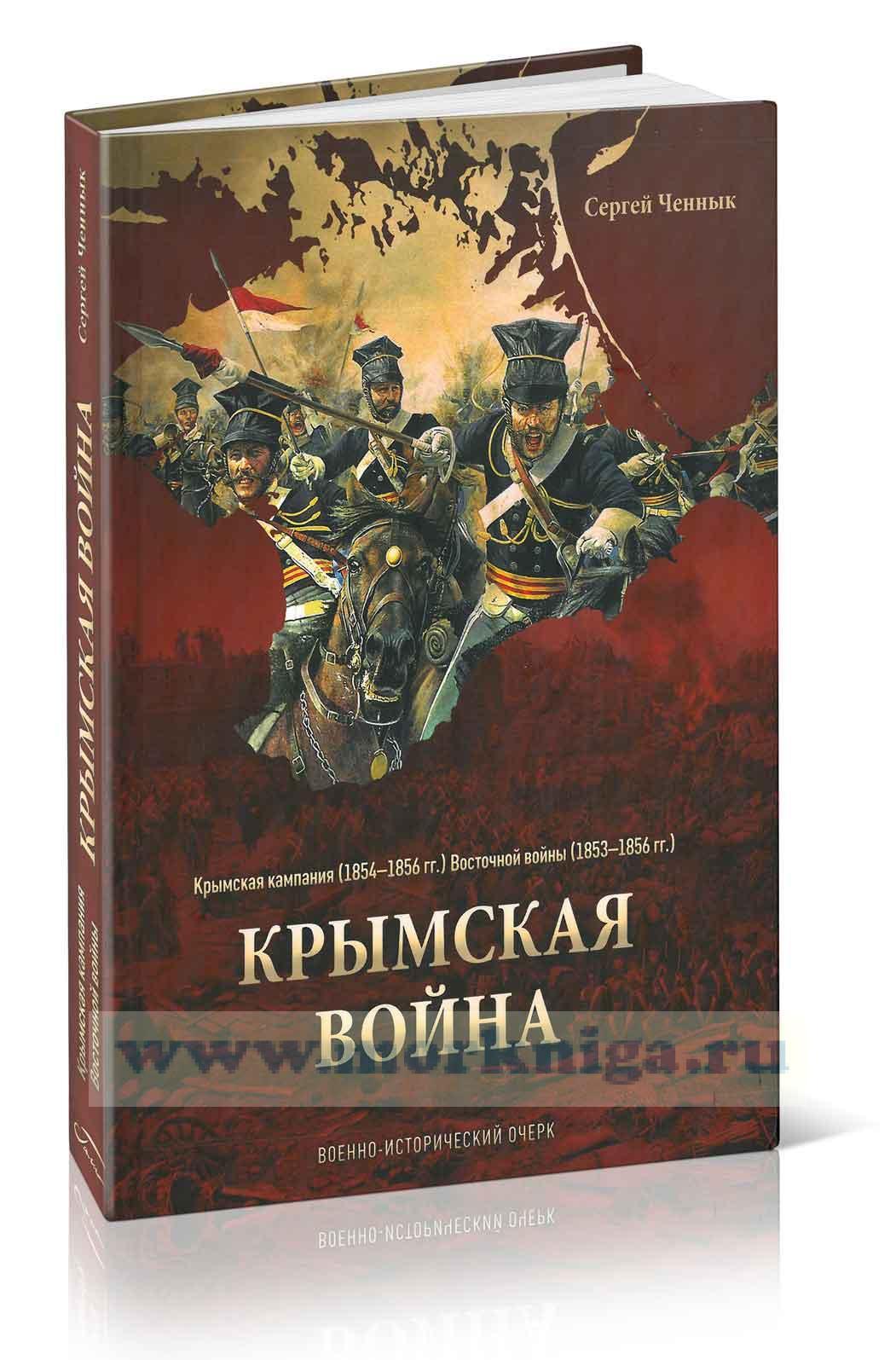 Крымская война. Военно-исторический очерк