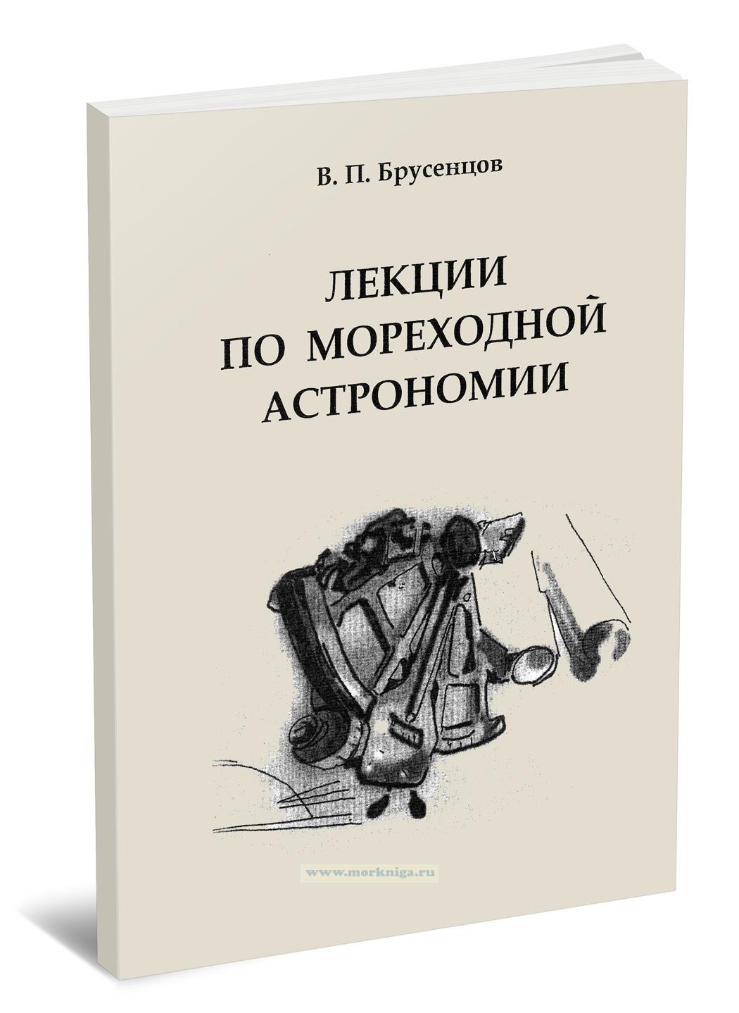 Лекции по мореходной астрономии: учебное пособие