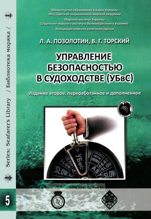Управление безопасностью в судоходстве (УБвС): Учебное пособие (конспект лекций). Издание второе, переработанное и дополненное