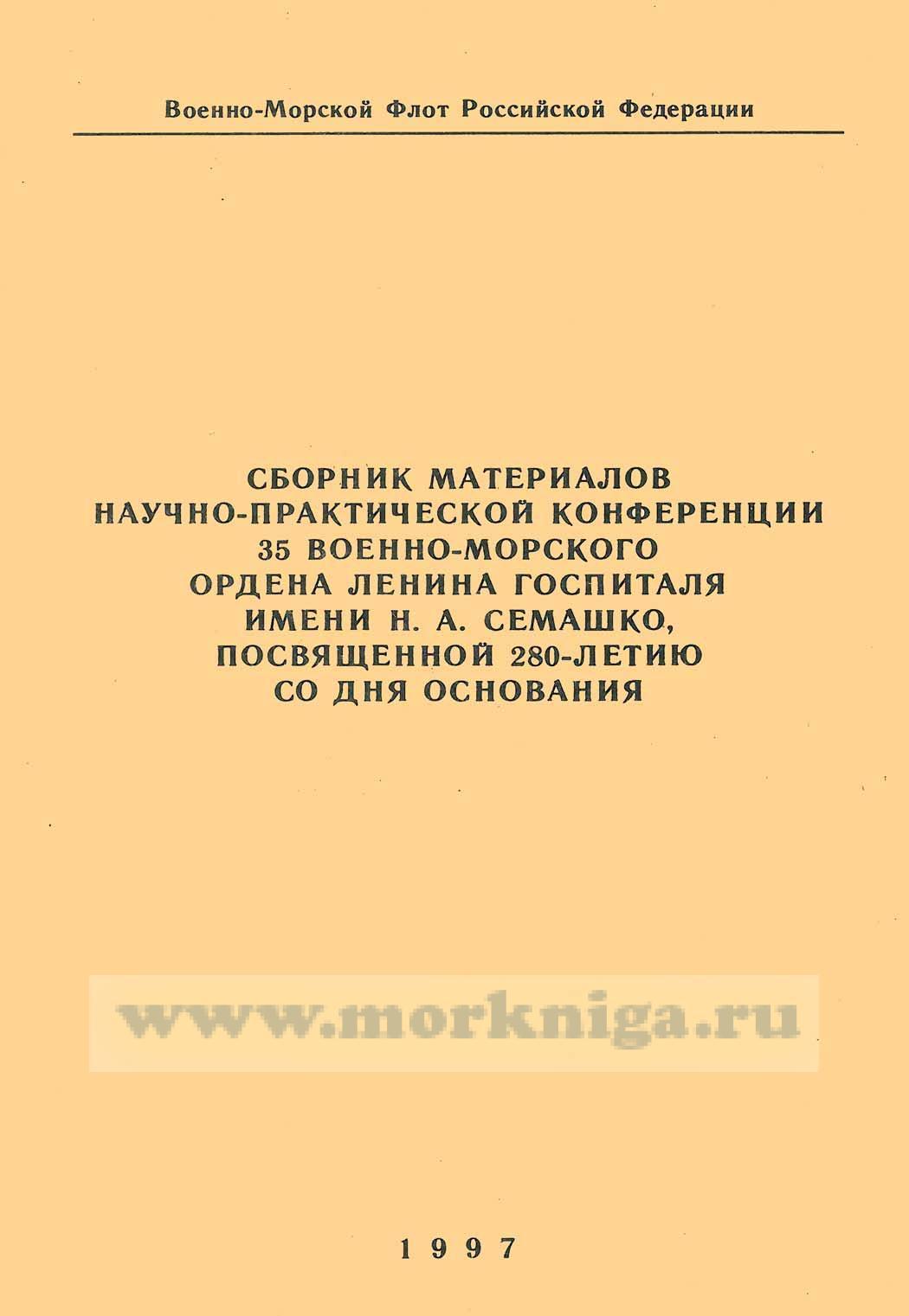 Сборник материалов научно-практической конференции 35 военно-морского ордена Ленина госпиталя им. Н.А. Семашко, посвященной 280-летию со дня основания