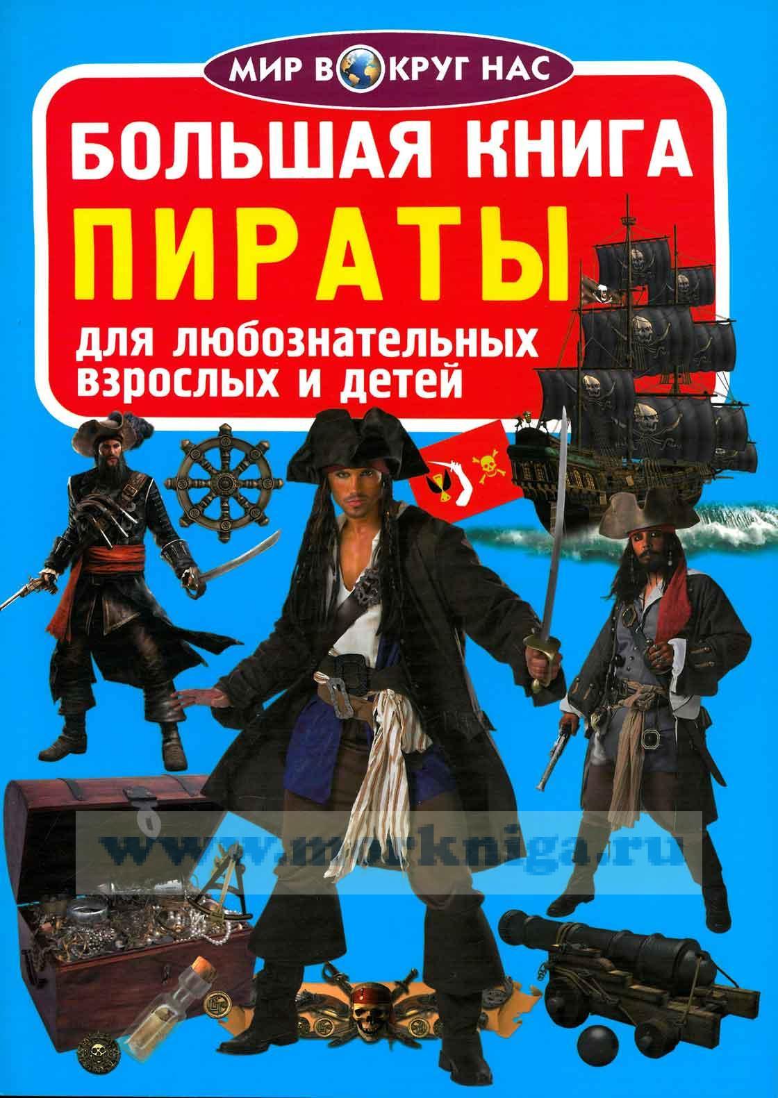 Большая книга. Пираты (для любознательных взрослых и детей)