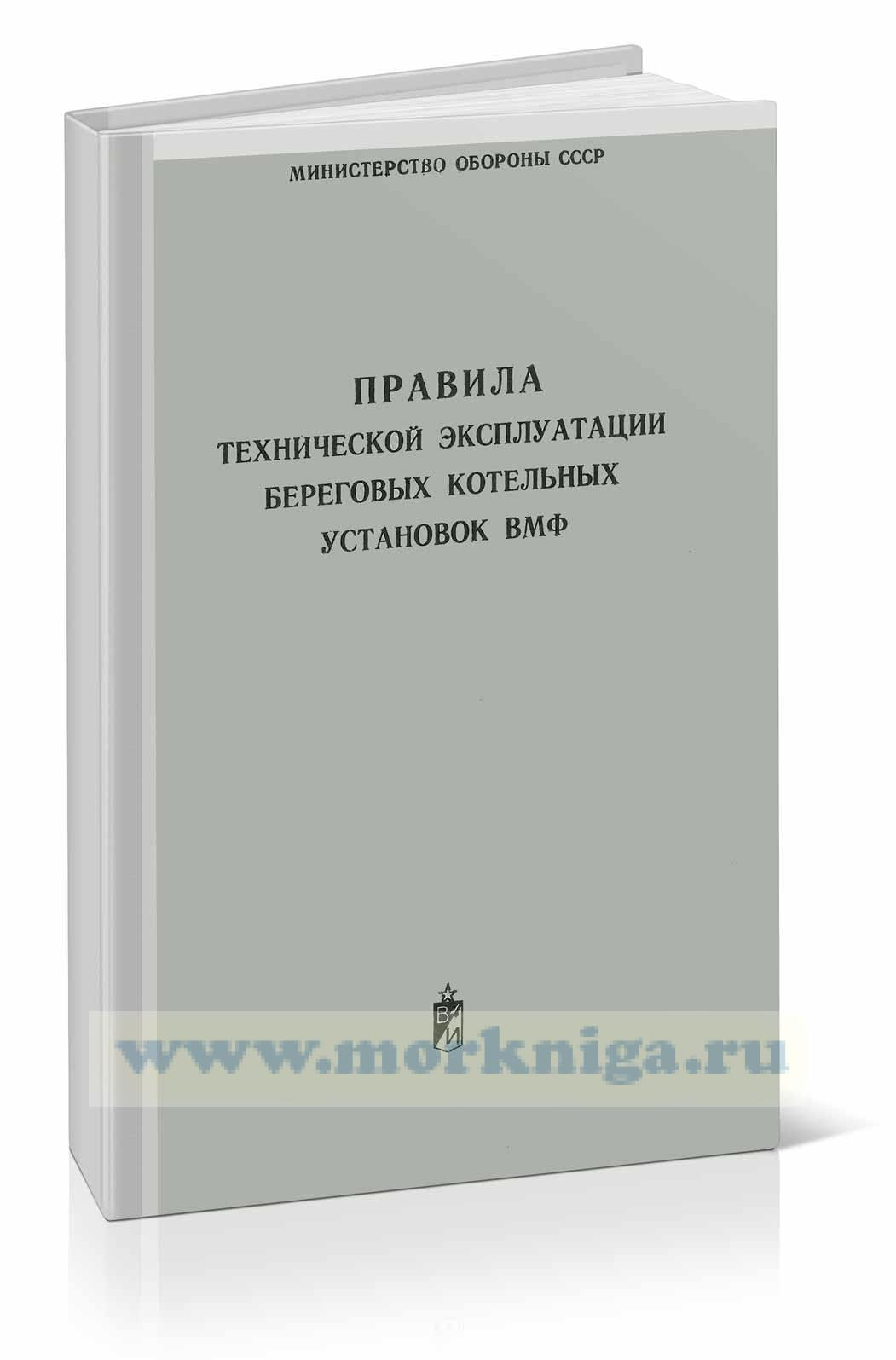 Правила технической эксплуатации береговых котельных установок ВМФ