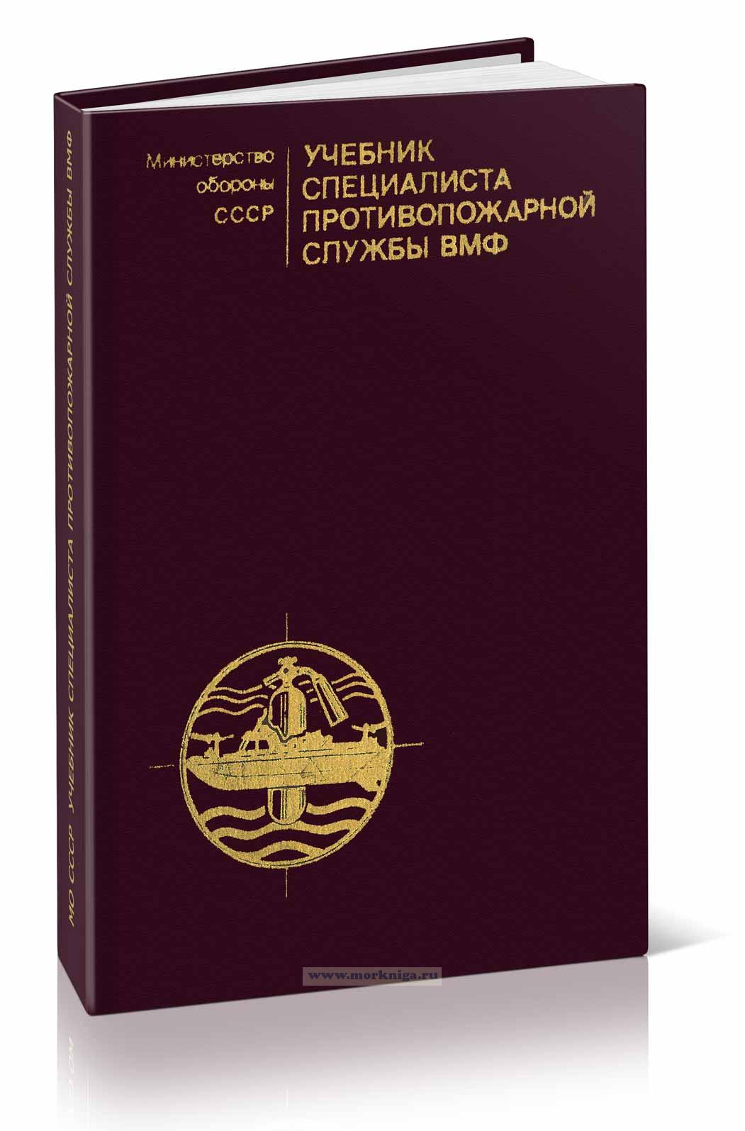 Учебник специалиста противопожарной службы ВМФ