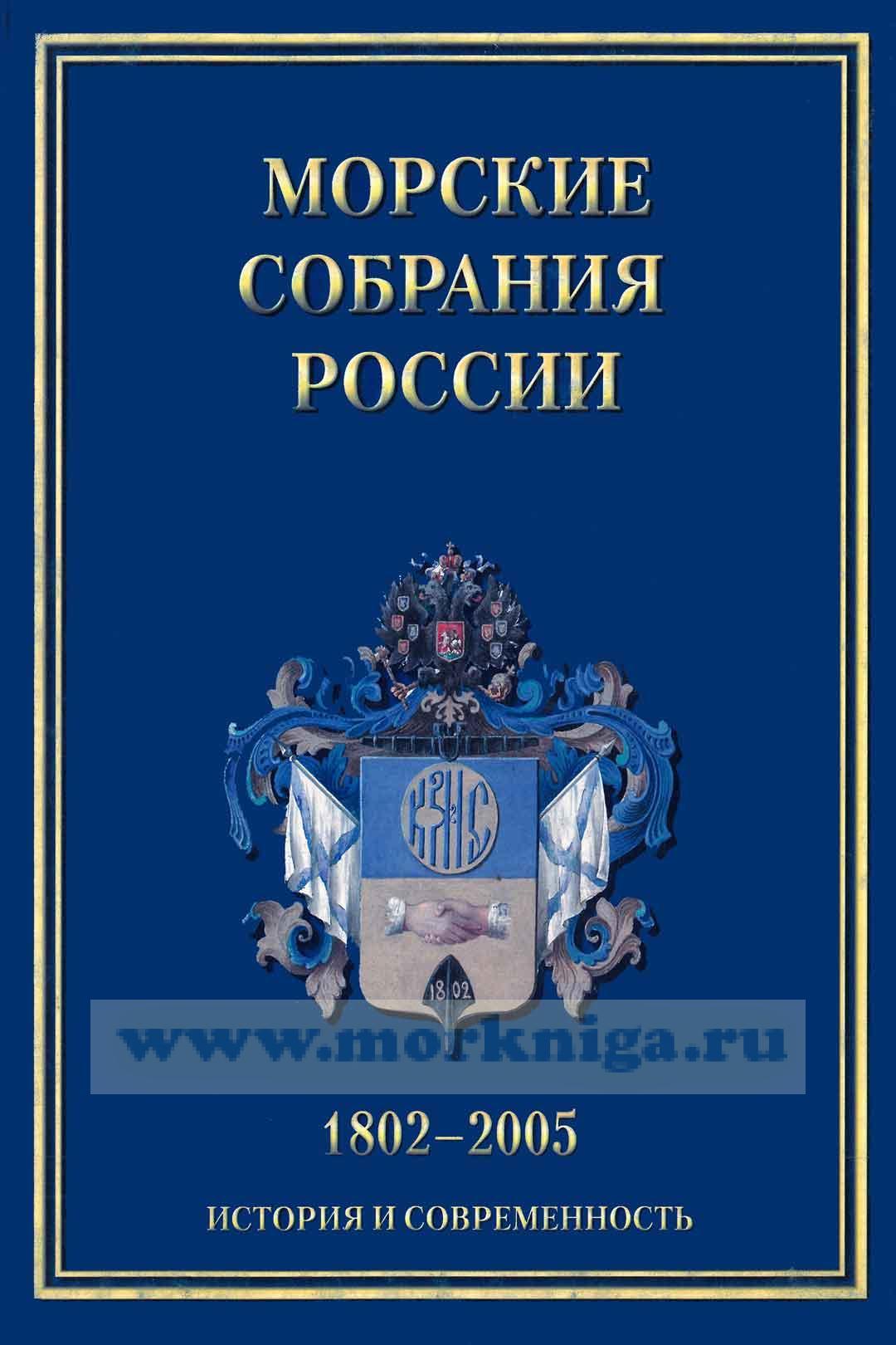Морские собрания России 1802-2005