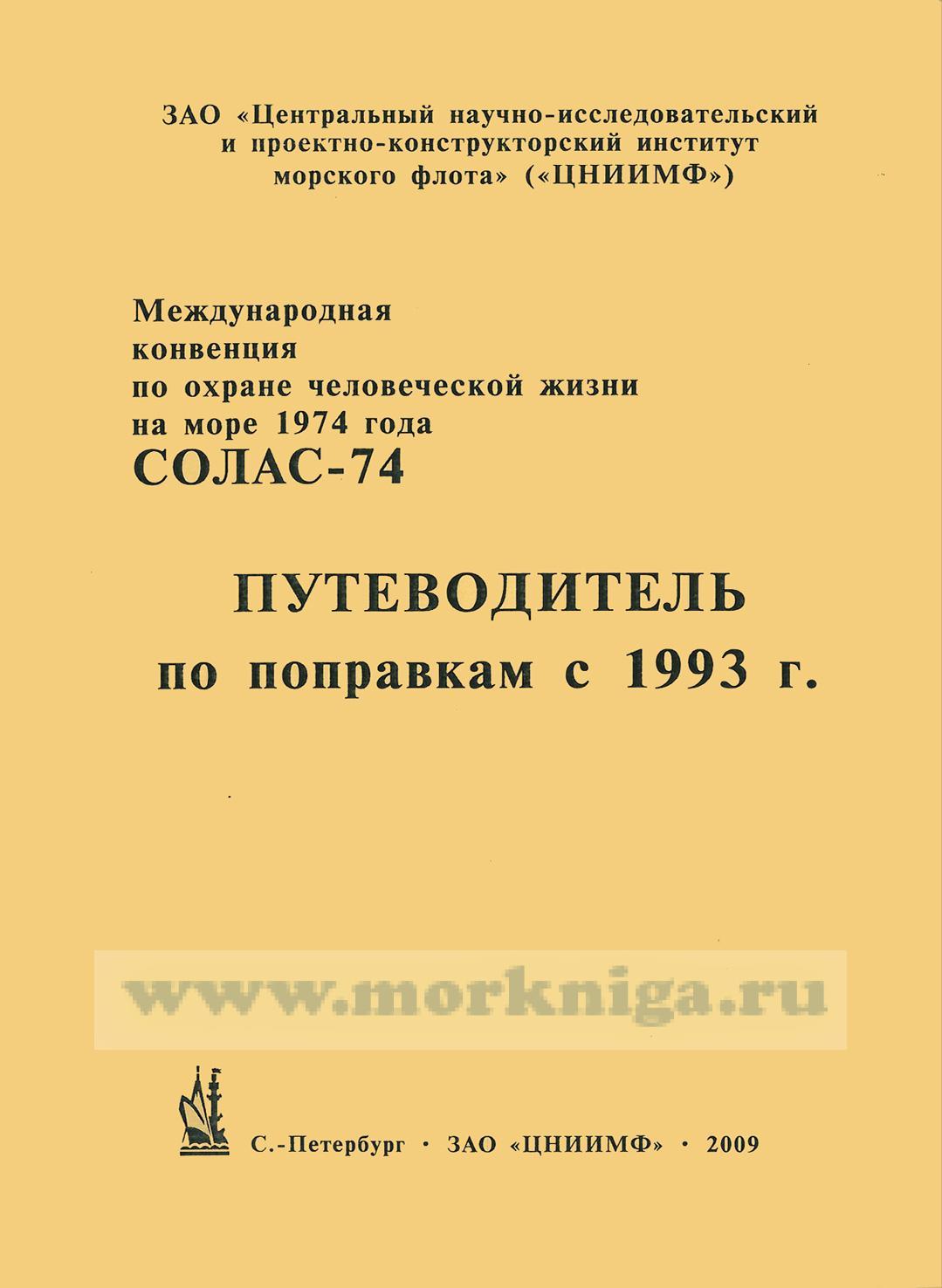 Путеводитель по поправкам к МК СОЛАС-74 за период с 1993 г.