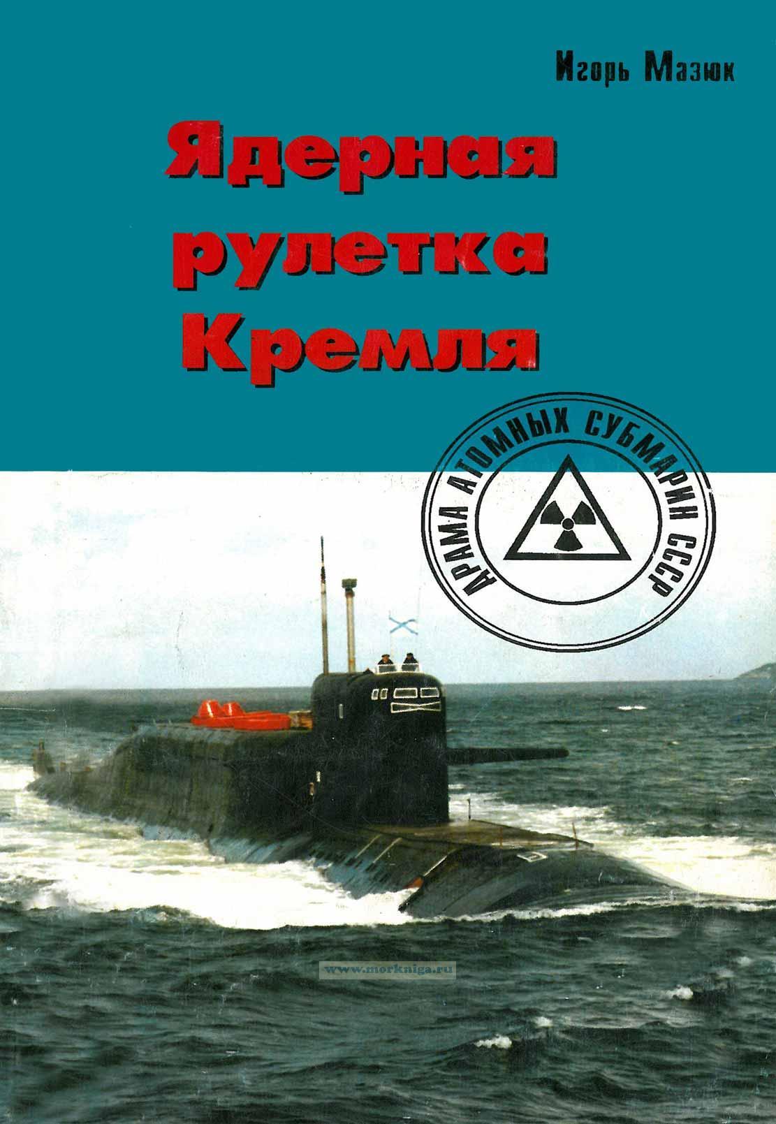Ядерная рулетка Кремля