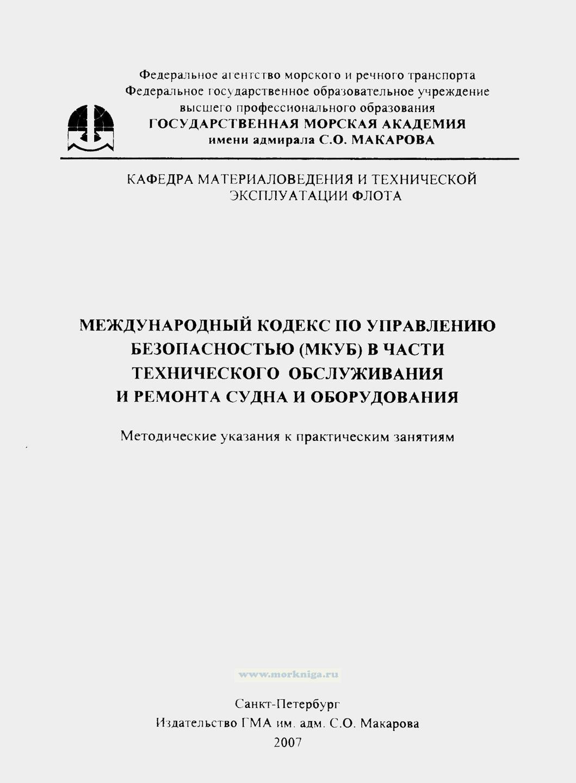 Международный кодекс по управлению безопасностью (МКУБ) в части технического обслуживания и ремонта судна и оборудования