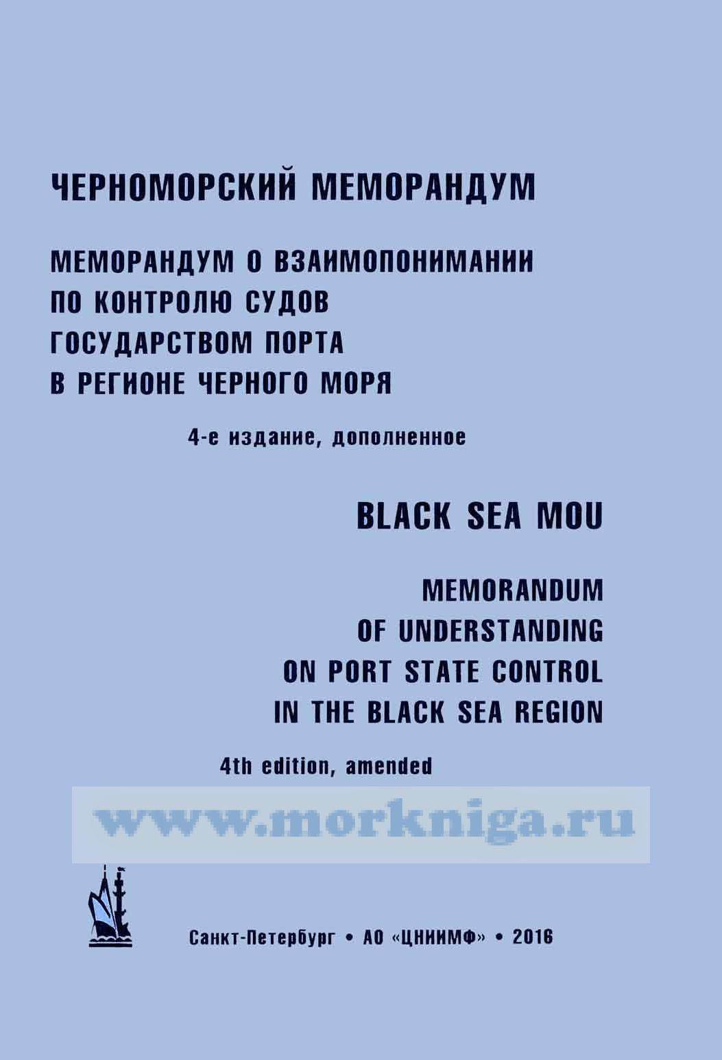 Черноморский меморандум о взаимопонимании о контроле со стороны государства порта (4-е издание, исправленное и дополненное)