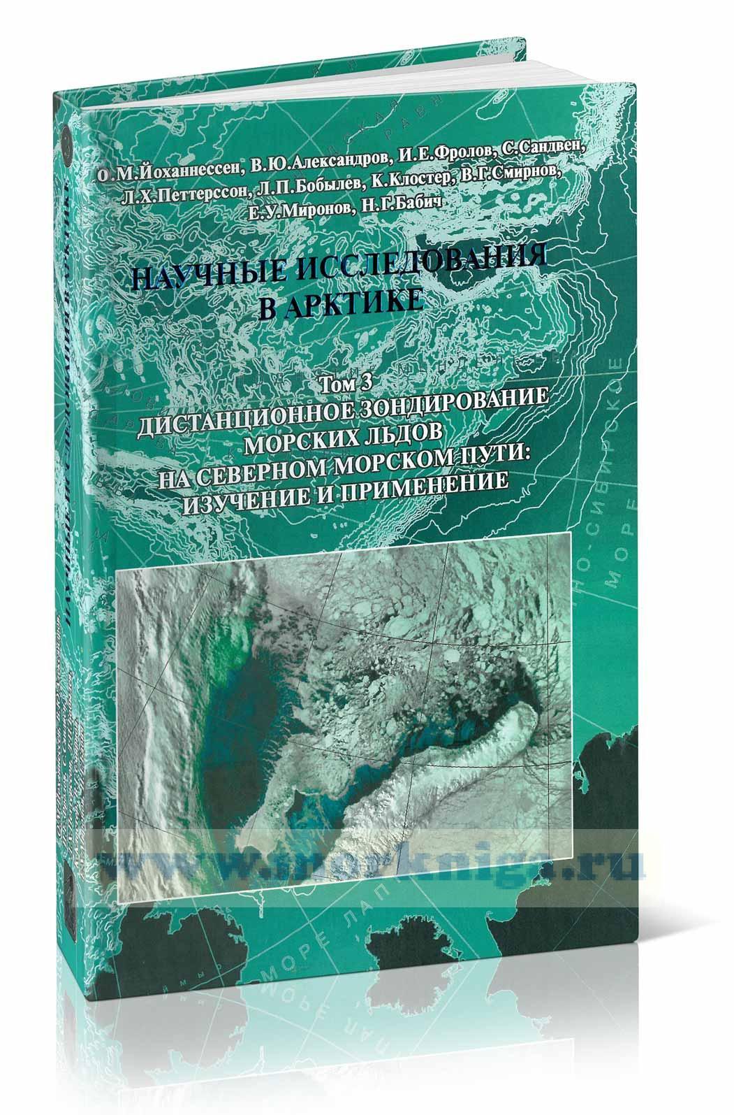 Научные исследования в Арктике. Том 3. Дистанционное зондирование морских льдов на Северном морском пути: изучение и применение