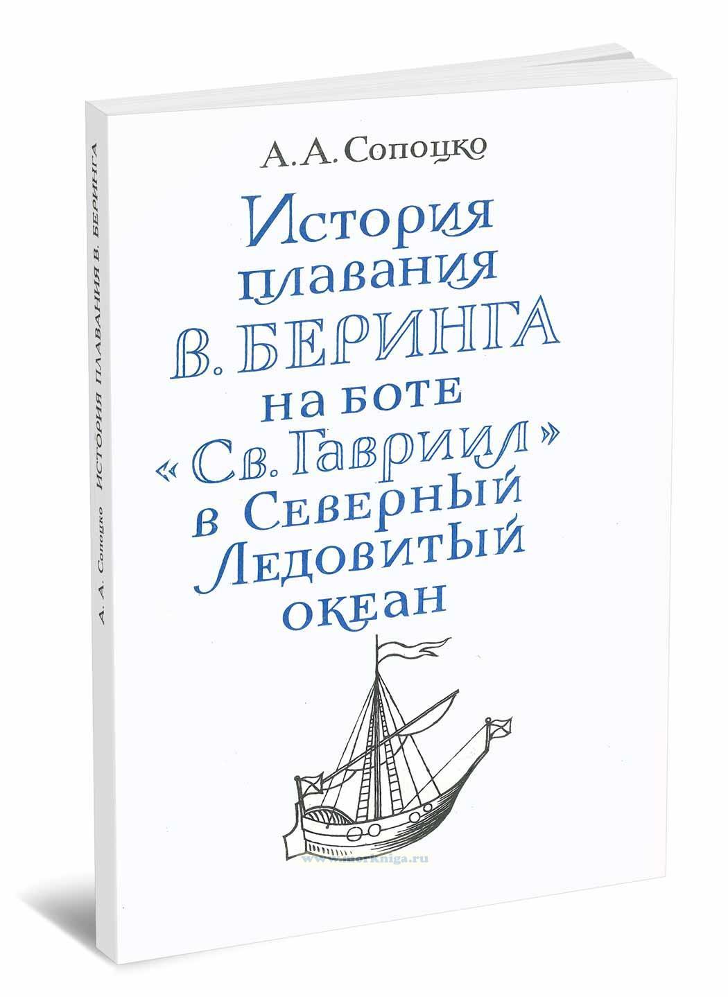 История плавания В.Беринга на боте