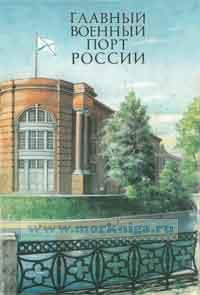Главный военный порт России