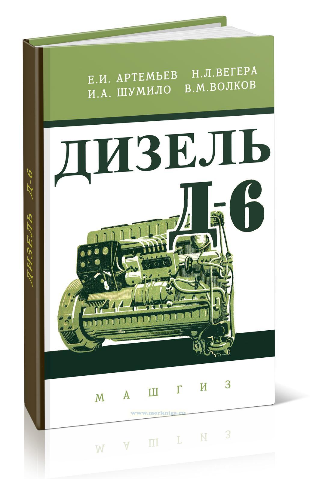 Дизель Д-6