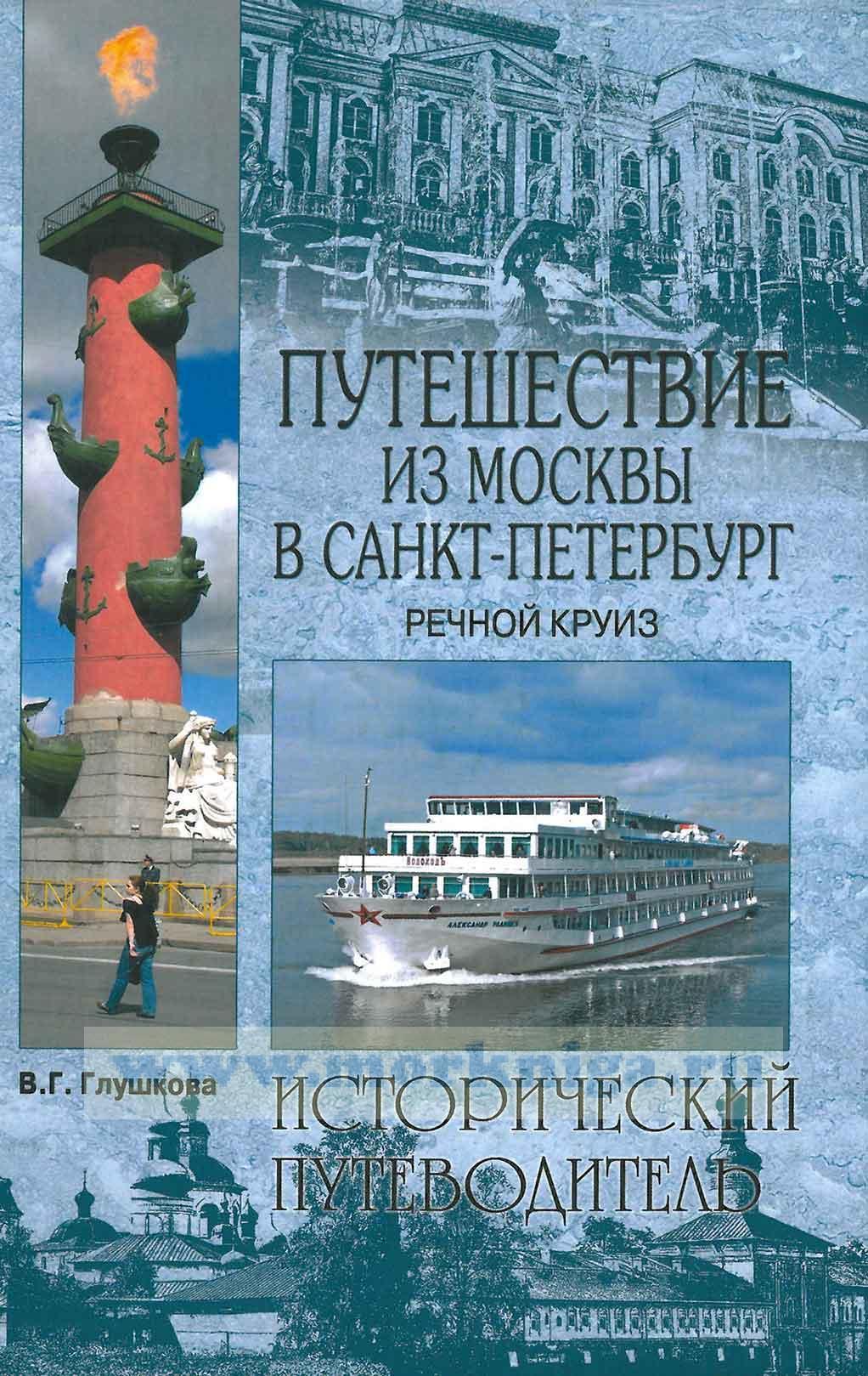 Путешествие из Москвы в Санкт-Петербург. Речной круиз. Исторический путеводитель