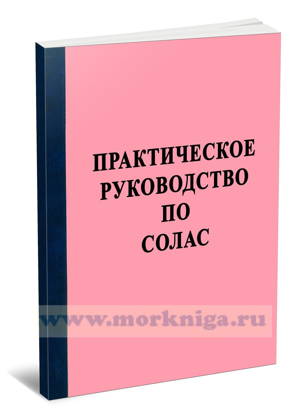 Практическое руководство по СОЛАС. Health, Safety and Training (Russian Version)