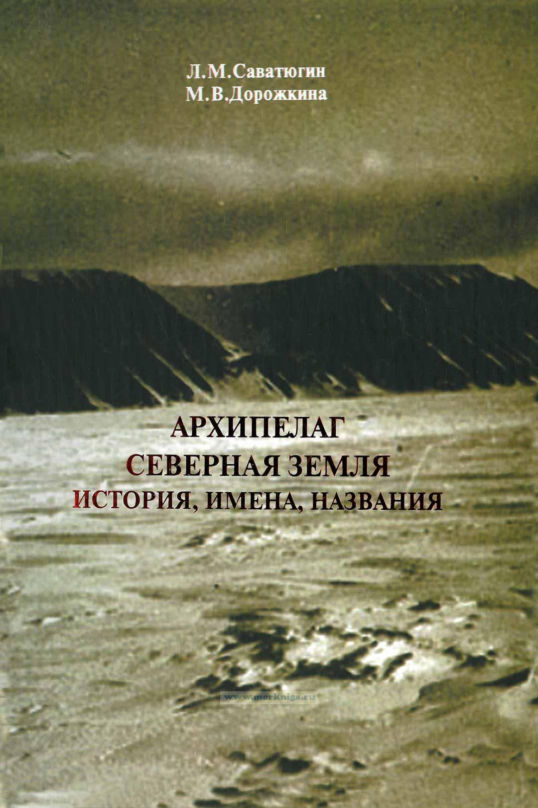 Архипелаг Северная Земля. История, имена и названия