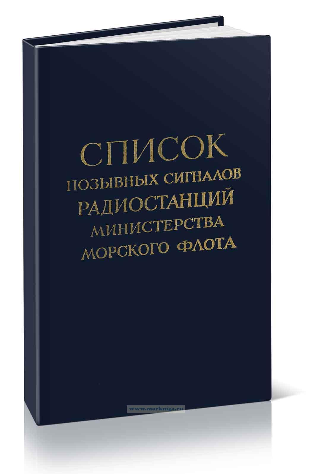 Список позывных сигналов радиостанций Министерства морского флота