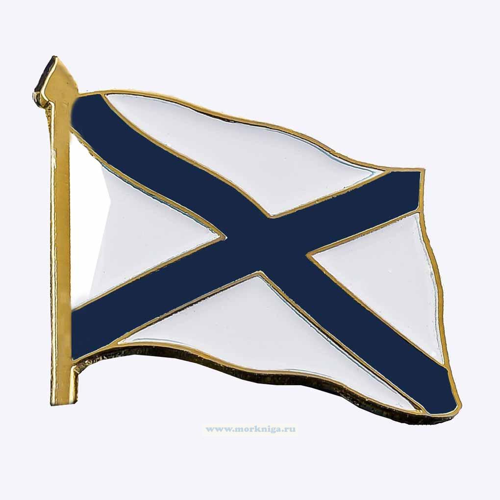 Значок Андреевский флаг
