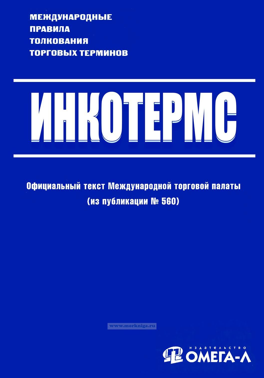 ИНКОТЕРМС 2000 (Международные правила толкования торговых терминов). Официальный текст Международной торговой палаты (из публикации № 560)