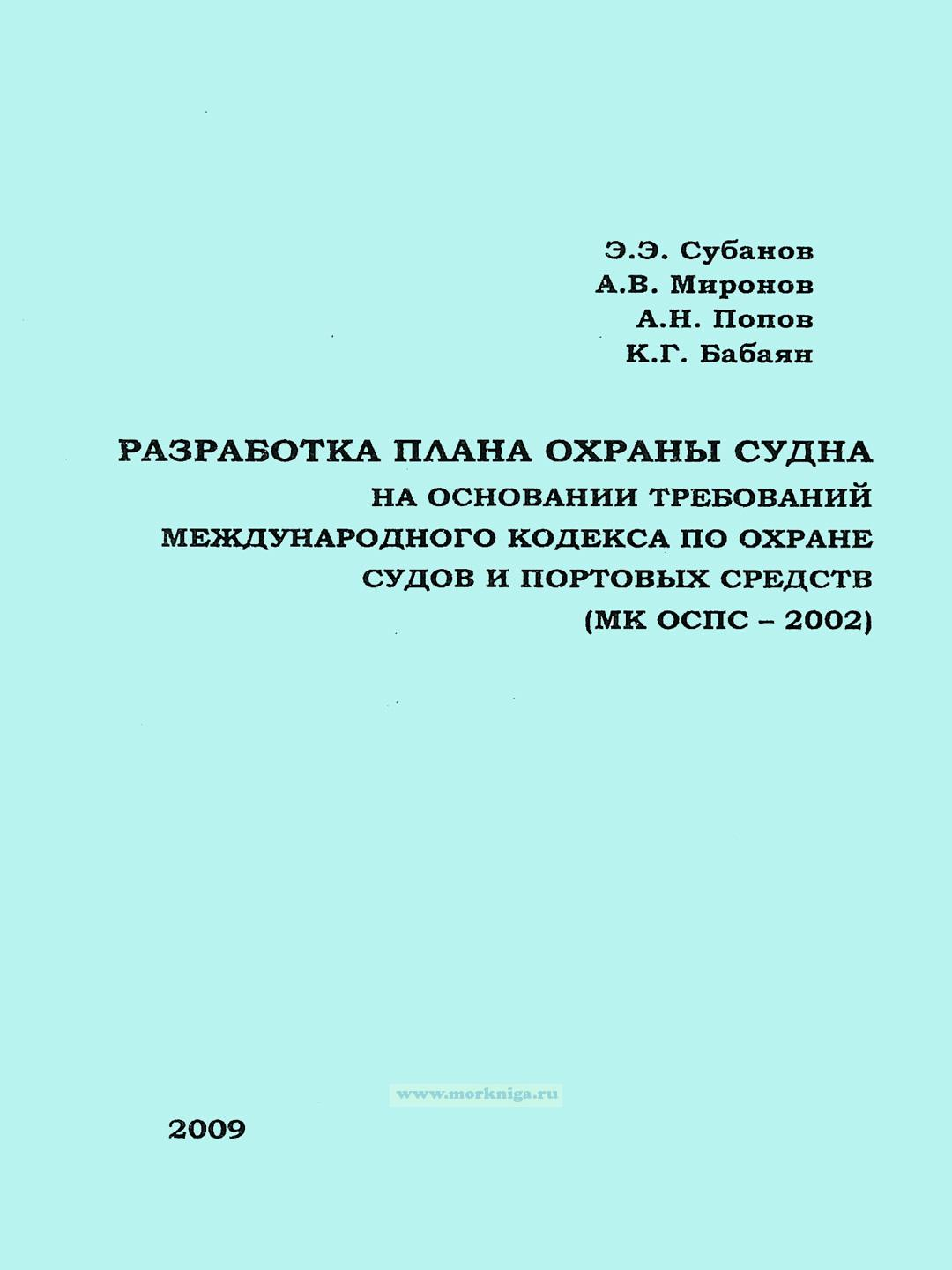 Разработка плана охраны судна на основании требований международного кодекса по охране судов и портовых средств (МК ОСПС - 2002)