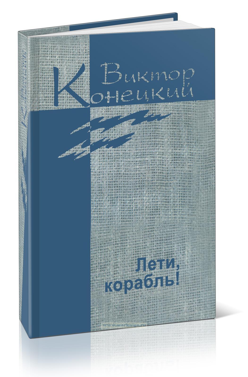 Собрание сочинений Виктора Конецкого в семи томах