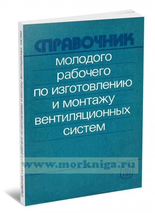 Справочник молодого рабочего по изготовлению и монтажу вентиляционных систем