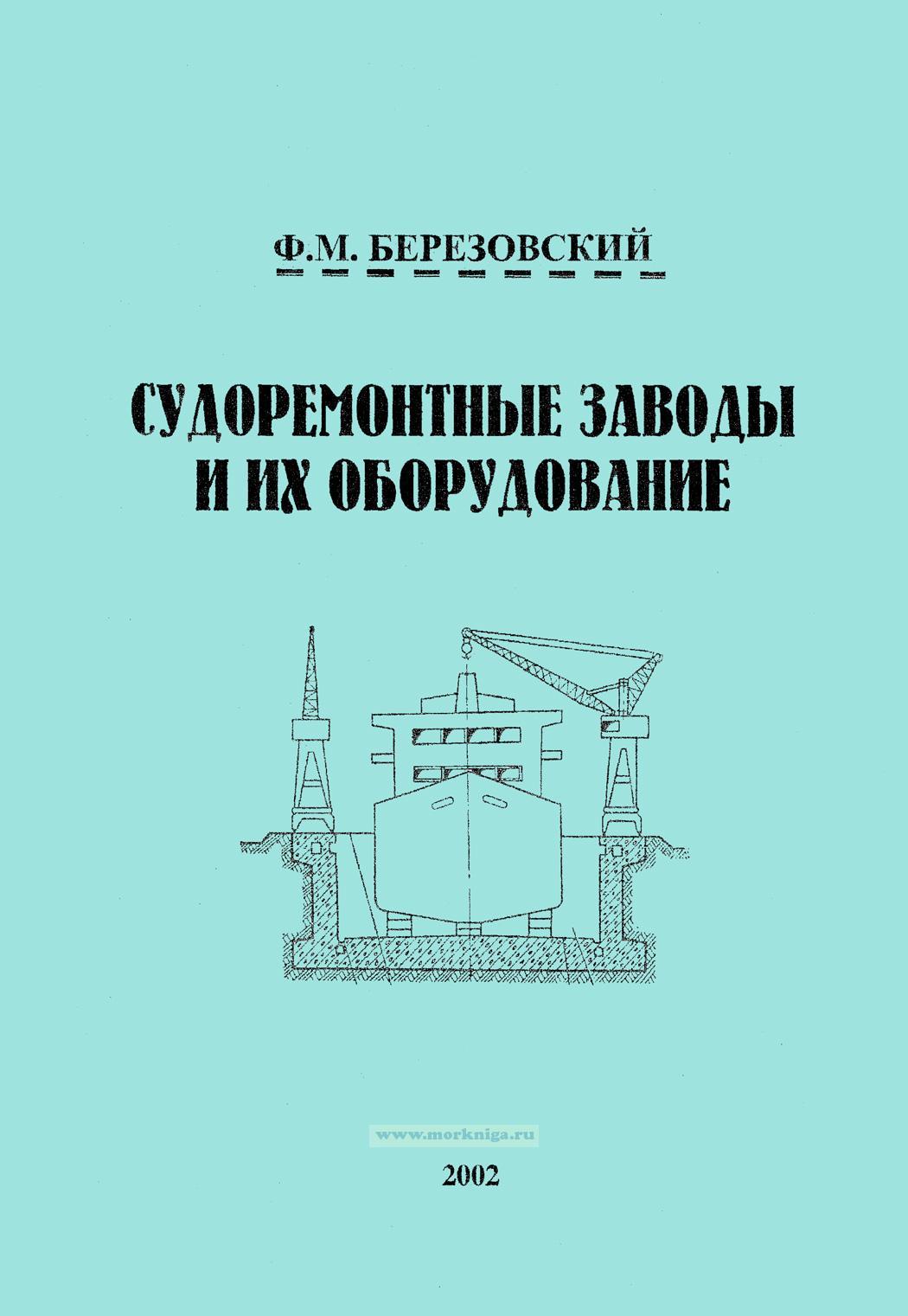 Судоремонтные заводы и их оборудование
