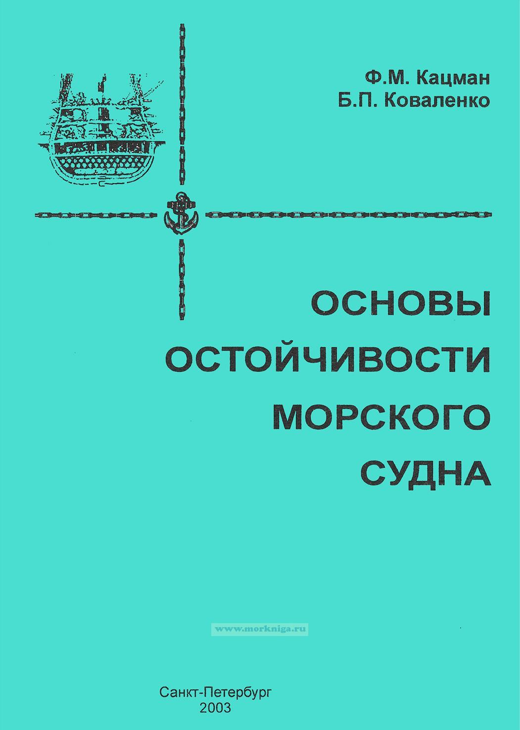 Основы остойчивости морского судна