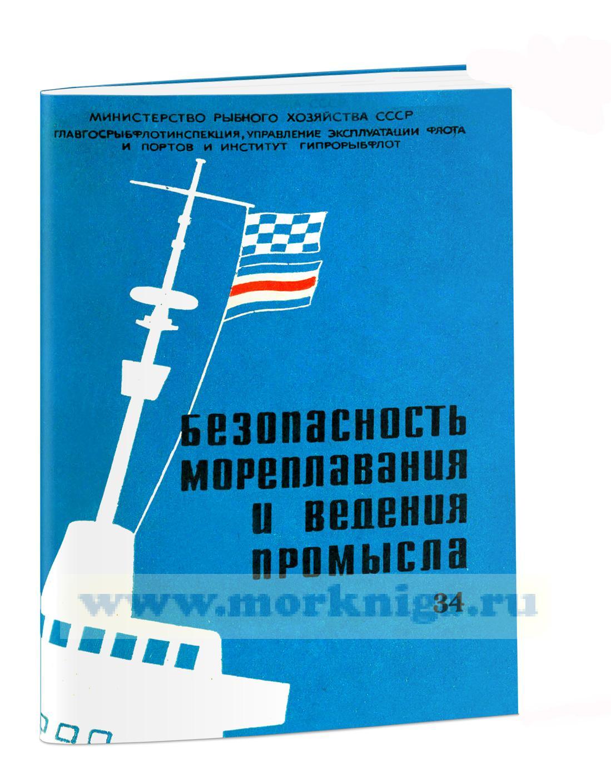 Безопасность мореплавания и ведения промысла