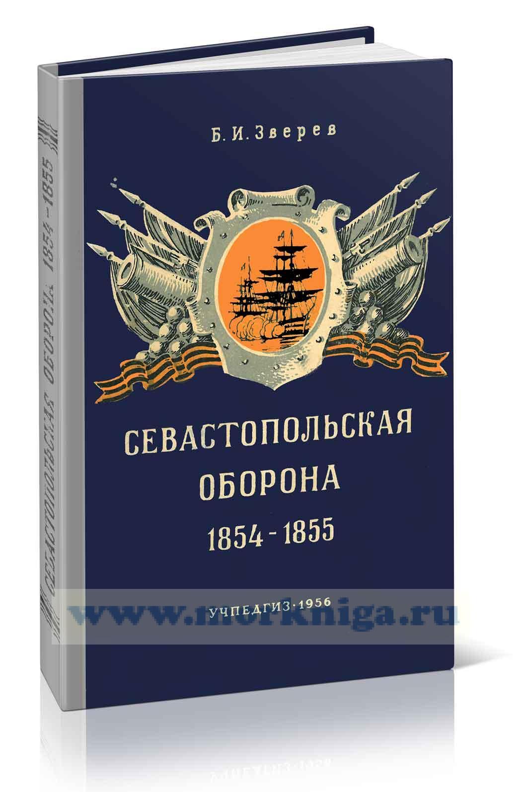 Севастопольская оборона 1854-1855 годов
