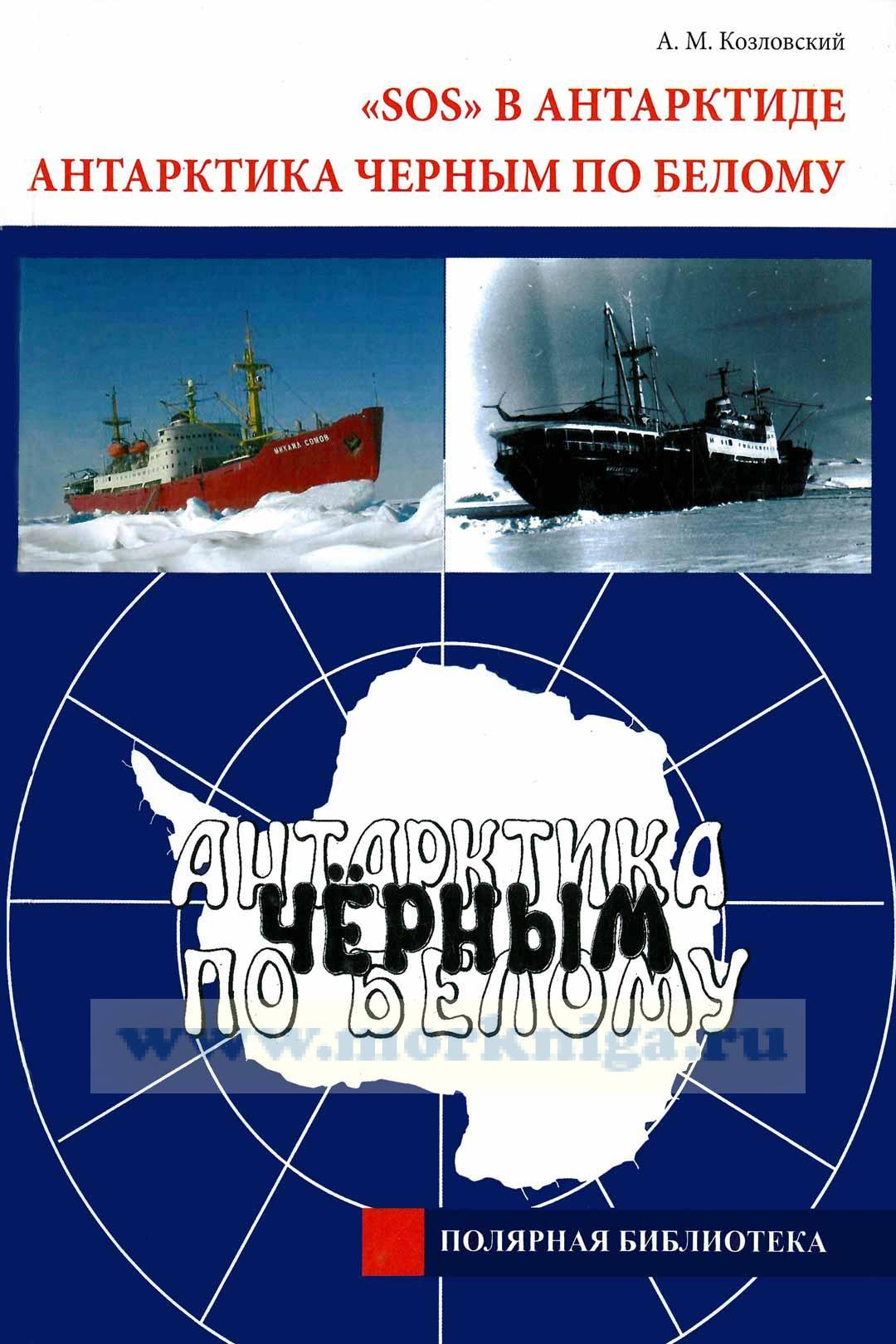 SOS в Антарктике. Антарктика черным по белому