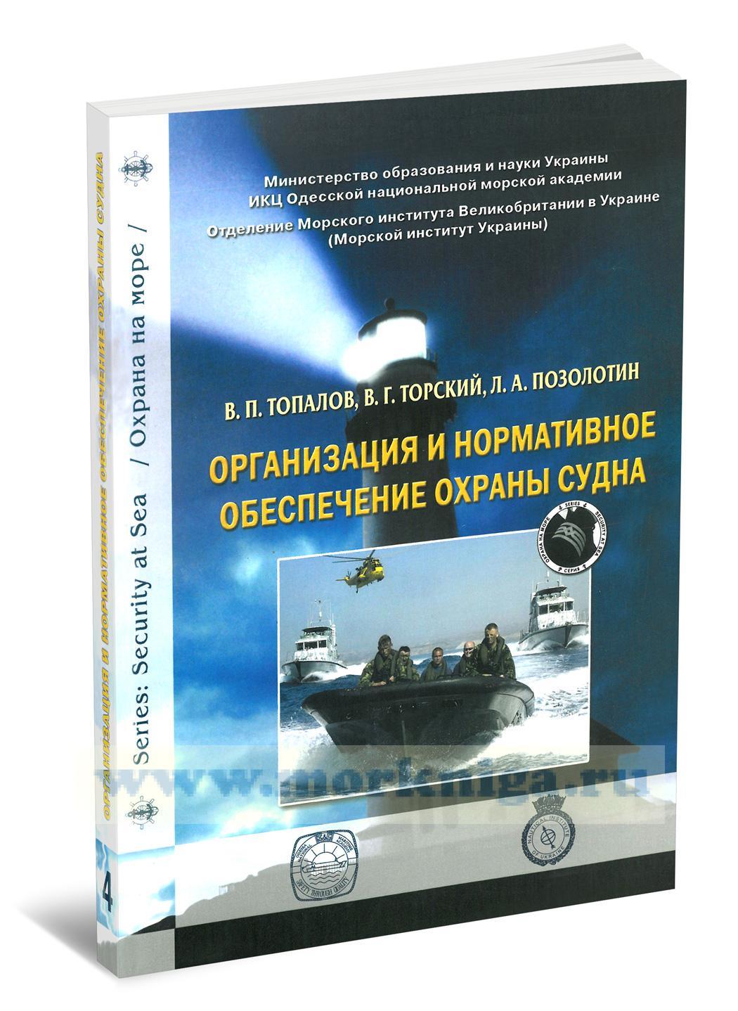 Организация и нормативное обеспечение охраны судна