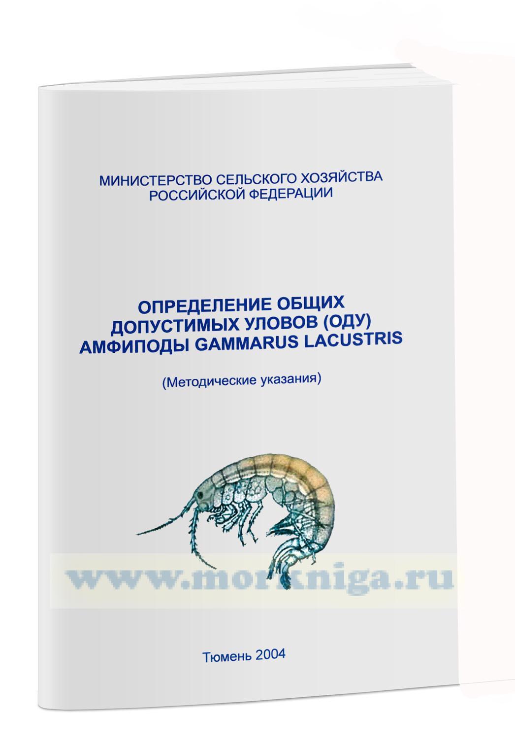 Определение общих допустимых уловов (ОДУ) амфиподы Gammarus lacustris (Методические указания)