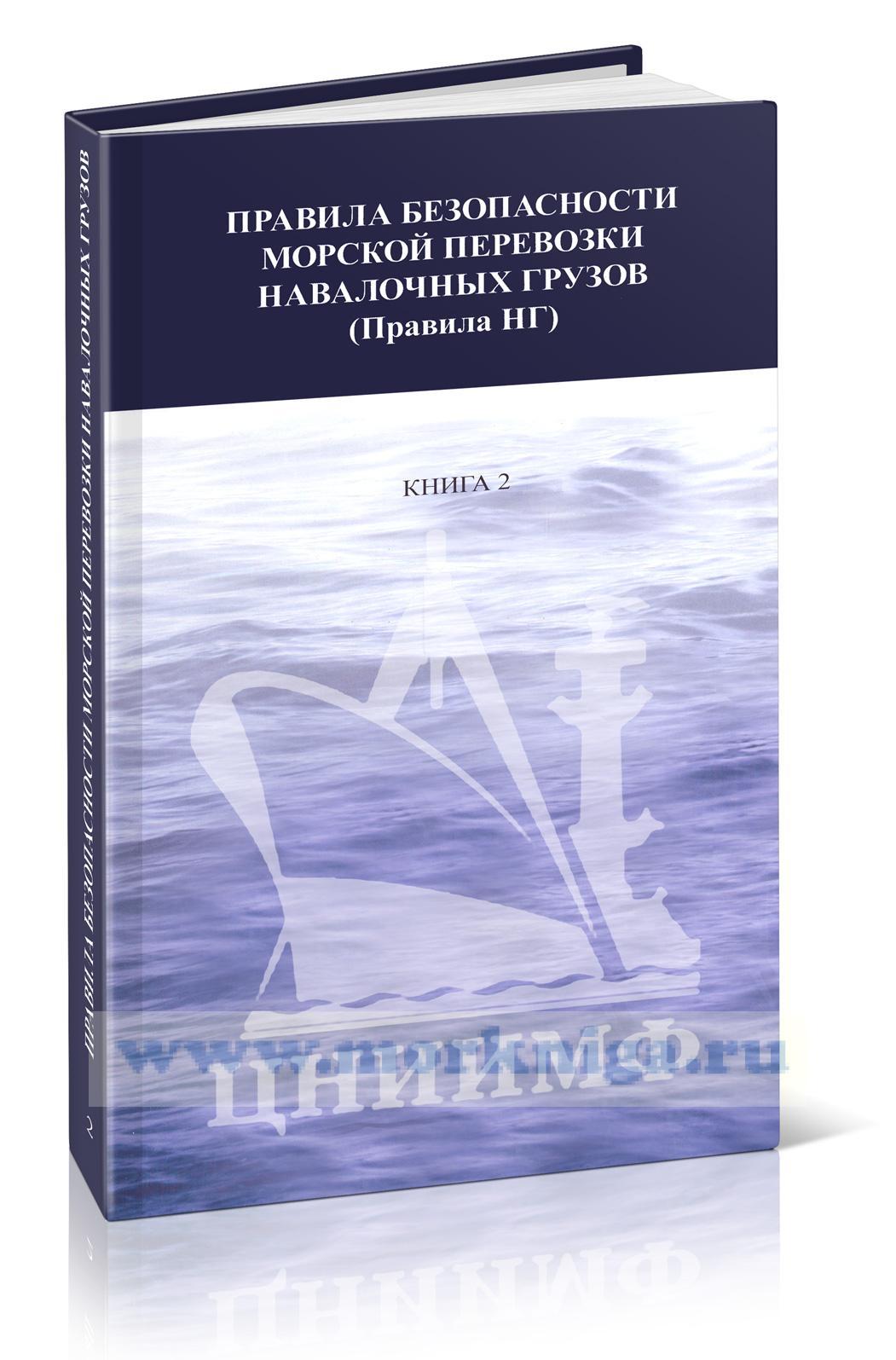Правила безопасности морской перевозки навалочных грузов (Правила НГ). Книга 2. СТО 318.1.38-2009