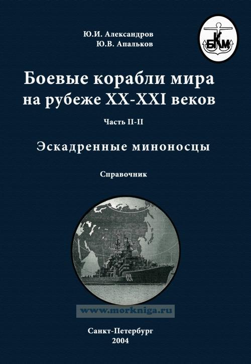 Боевые корабли мира на рубеже XX-XXI в.в. Часть 2 (том 2). Эскадренные миноносцы