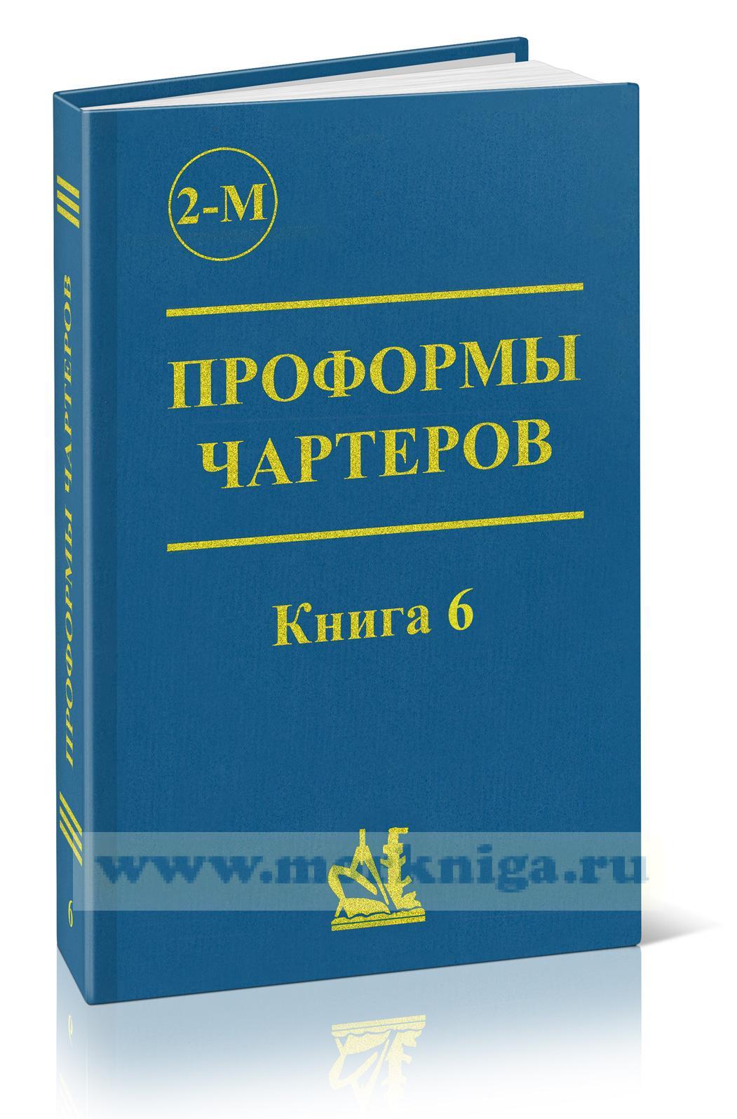 Проформы чартеров и коносаментов. Книга 6